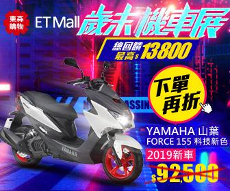 ETmall東森購物網 - 最高回饋$13,800