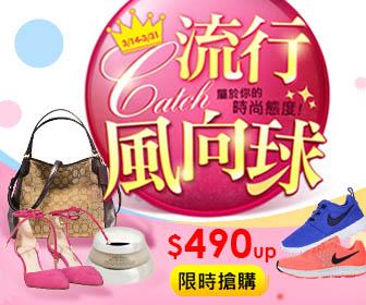 GoHappy快樂購物網 - 流行時尚美妝精品限時$490up