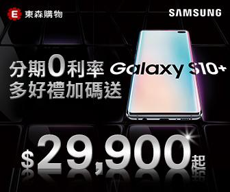 ETmall東森購物網 - Samsung Glaxy S10 旗艦