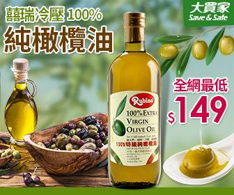 大買家量販網路店 - 【平均149/瓶】囍瑞魯賓冷壓特級100% 純橄欖油