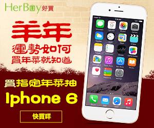 HerBuy好買網 - 指定年菜抽iphone 6