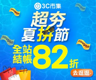 3C市集 - 超夯夏拚節 全站結帳82折