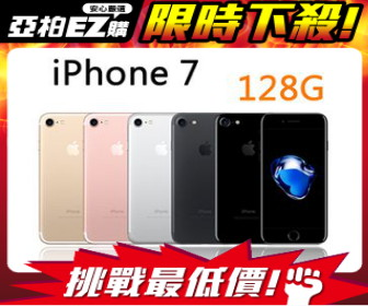 亞柏EZ購 - Apple iphone 7 128G