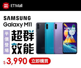 ETmall東森購物網 - Samsung M11平價登場