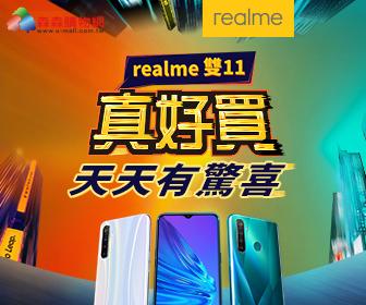 森森購物網 - Realme新機開賣