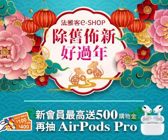 法雅客e-SHOP-網路商店 - 新會員送500購物金,滿額輸碼再折300