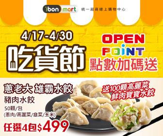 ibon mart雲端超商 - 指定美食滿$999即送15000點數