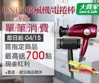 大買家量販網路店 - 韓國UNIX整髮神器 最高送700點現金