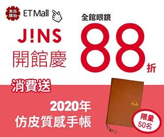 ETmall東森購物網 - JINS 開幕慶全館88折