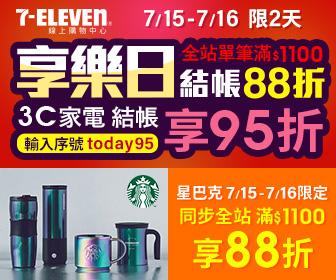 7-ELEVEN線上購物中心 - 全站88折/家電95折!星巴克同享88折