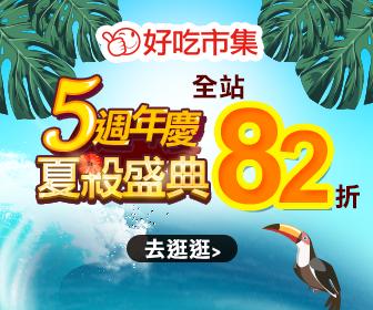 好吃市集 - 周年慶大促82折 滿額抽夏威夷機票