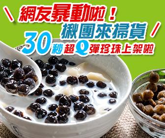 大買家量販網路店 - 【$224起】30秒即食黑珍珠粉圓