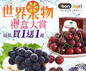 ibon mart雲端超商 - <世界果物禮盒>秋節禮盒專門店 買1送1