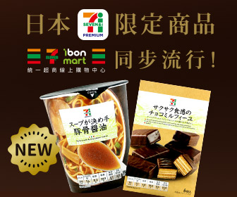 ibon mart雲端超商 - 日本7-ELEVEN限定商品台灣同步流行