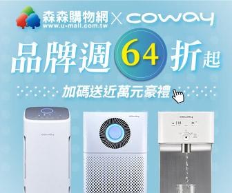 森森購物網 - coway品牌週64折up