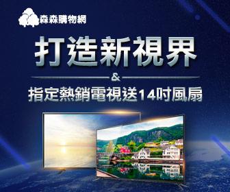 森森購物網 - 指定熱銷電視送14吋風扇