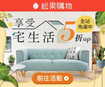 松果購物 - 享受宅生活 免運5折起 輕鬆打造質感居家