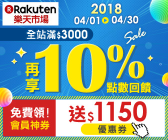 樂天市場 - 全站消費滿$3000 再享點數10%