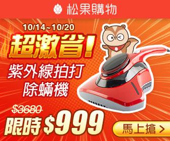 松果購物 - 超激省!紫外線拍打除蟎機 限時$999!