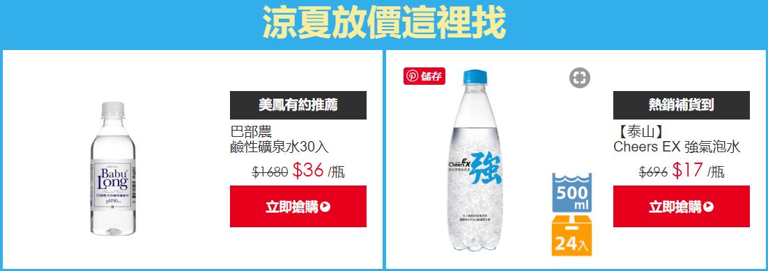 friDay購物 - 夏日補水計劃!