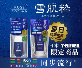 ibon mart雲端超商 - 日本7-ELEVEN 商品台灣同步流行