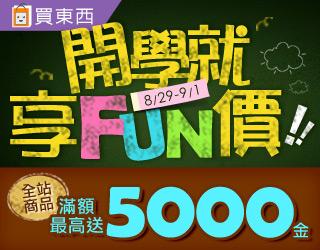 udn買東西 - 開學就享FUN價 最高送5000金
