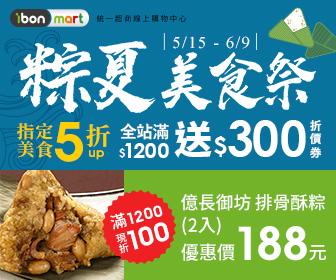 ibon mart雲端超商 - 粽夏美食祭滿$1200送$300