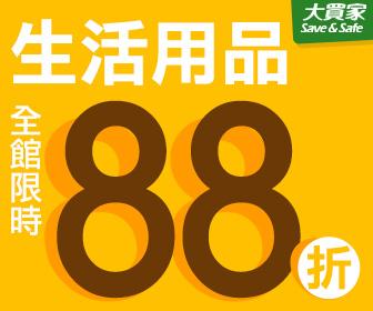 大買家量販網路店 - 【結帳88折】生活用品限時活動