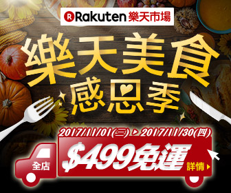 樂天市場 - 美食感恩回饋季 全店滿499免運!