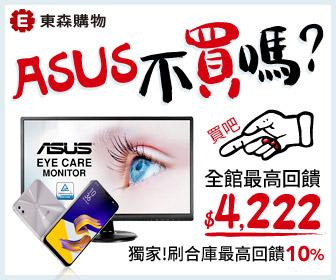 ETmall東森購物網 - ASUS 不買嗎?