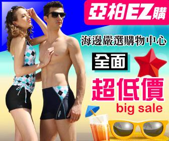 亞柏EZ購 - 熱銷泳裝超低價!