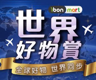 ibon mart雲端超商 - \世界好物賞 /全球好物 世界同步