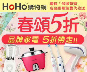 HOHO購物 - 登記送人氣家電5折券