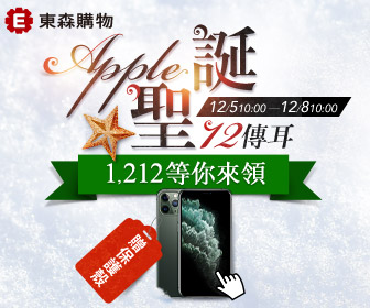 ETmall東森購物網 - Apple Day