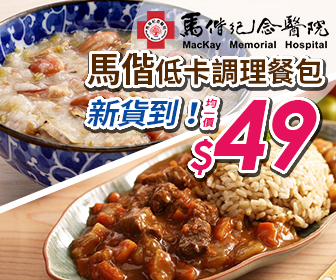 大買家量販網路店 - 【新口味】馬偕低卡調理包均一價$49