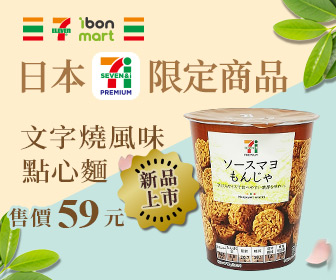 ibon mart雲端超商 - 日本7-ELEVEN文字燒點心麵新上市