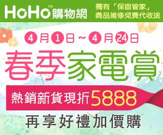 HOHO購物 - 春季家電賞 大家電最高折5888
