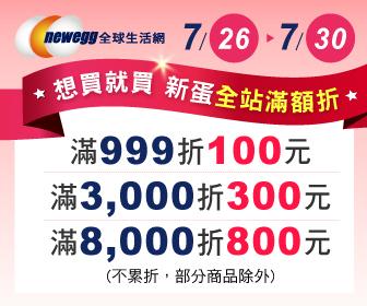 新蛋全球生活網 - 全站單筆999折100,最高折800