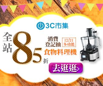 3C市集 - 全站85折 消費登記抽12合1食物料理機
