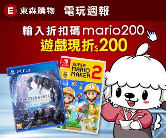 ETmall東森購物網 - 電玩週報 輸入折扣碼遊戲現折$200