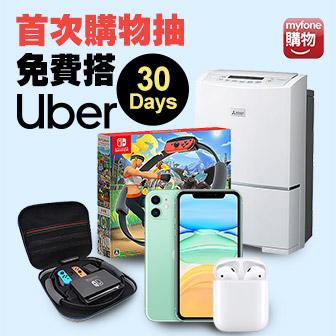 myfone購物 - 首購抽Uber免費搭30天