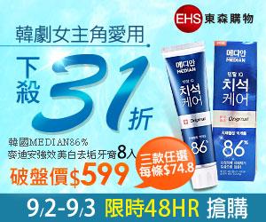 東森購物網 - 限搶!韓國MEDIAN86% 美白牙膏8入↘599