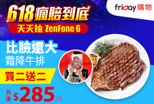 friDay購物 - 618瘋賠到底 天天抽ZenFone 6