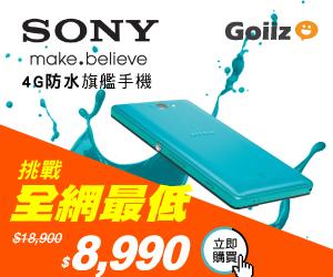 購意思樂多商城-限時下殺-Sony Xperia Z2a