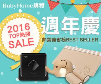 BabyHome購物 - 年度最熱銷都在這