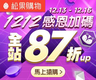 松果購物 - 1212年終盛典,感恩加碼全站87折起!