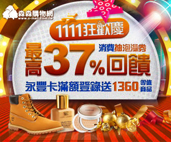 森森購物網 - 1111狂歡慶 最高37%回饋