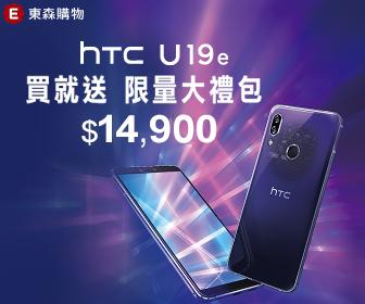 ETmall東森購物網 - HTC U19e開賣
