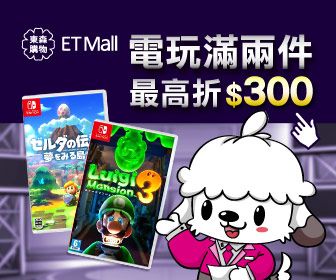 ETmall東森購物網 - 電玩週報