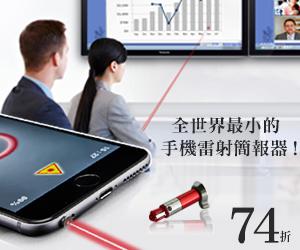 NeoCity - 全世界最小的手機雷射簡報器